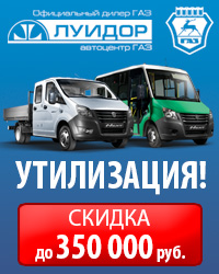 Луидор - официальный дилер ГАЗ
